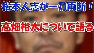 松本人志、裕太容疑者を「こいつやっぱ痛い」 被害者の父の立場で想像す...