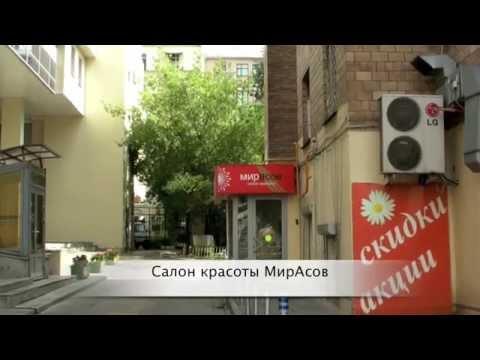 Салон красоты «МирАсов» на Цветном Бульваре в Москве