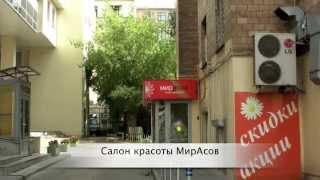Салон красоты «МирАсов» на Цветном Бульваре в Москве(В ЭТОМ САЛОНЕ РАБОТАЕТ ЧЕМПИОН МИРА ПАРИКМАХЕРСКОГО ИСКУССТВА РУСТАМ МИРАСОВ! «МирАсов» - это современный..., 2009-08-25T21:01:32.000Z)