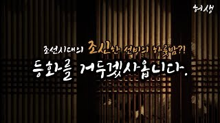 Role play 남자 ASMR ) 조선시대 조신한 선비와 침소에서...(후반  엄빠주의)