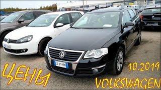 Volkswagen цена, октябрь 2019. Авто из Литвы.