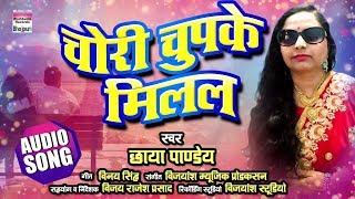 Chori Chupke Milal | Chhaya Pandey | BHOJPURI NEW SONG | 2018 | AUDIO