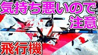 次の動画:7/21 17:00 第4話 飛行機はかくもエキサイティングでかくも...