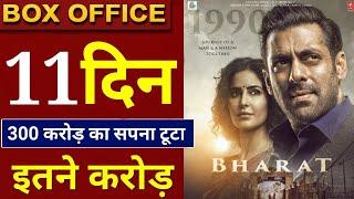 Bharat Movie Collection,Bharat Full Movie,Box Office Collection,Salman Khan,Katrina Kaif,sunil grove