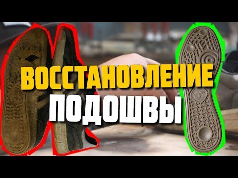 Дешевый ремонт обуви своими руками/ Восстановление скейтовых кед