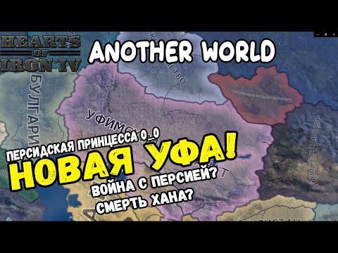 Hearts of Iron 4 - Уфимский Каганат (Another World 1.2.5) - Новый мажор?