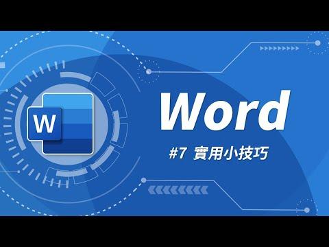 Microsoft Word 基礎教學 07:五個實用的 Word 小技巧