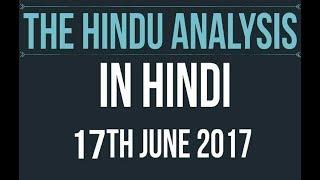 17 June 2017 The Hindu Editorial News Paper Analysis [UPSC/ PCS/ SSC/ RBI Grade B/ IBPS]