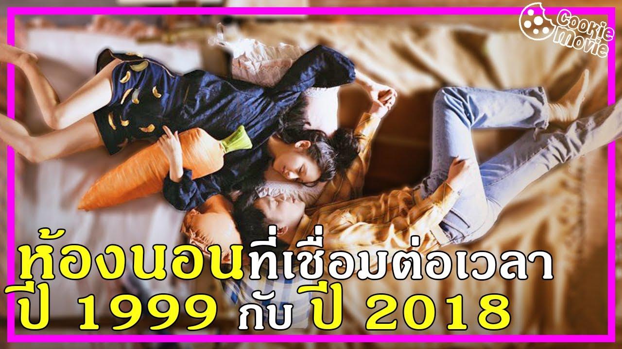 ห้องนอน ที่เชื่อมต่อเวลา ปี1999 กับ ปี2018 (สปอยหนัง)