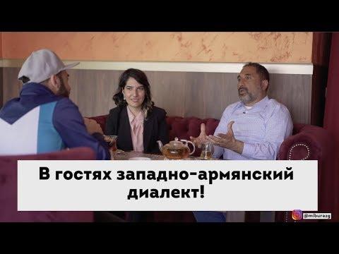 В гостях Западно-Армянский диалект.