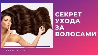УХОД ЗА ВОЛОСАМИ Маски и шампуни для волос