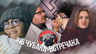 #16 Чубака - друзей встречака / А кто ты при виде собаки?