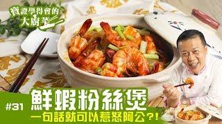 寶證學得會的大廚菜#31 鮮蝦粉絲煲
