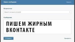Как писать жирным шрифтом Вконтакте?