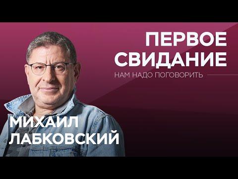Как произвести впечатление на первом свидании // Нам надо поговорить с Михаилом Лабковским