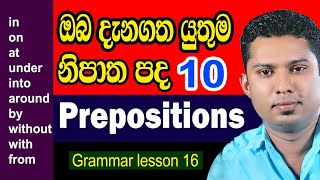 How to use Prepoṡitions in spoken English   English grammar lesson in Sinhala