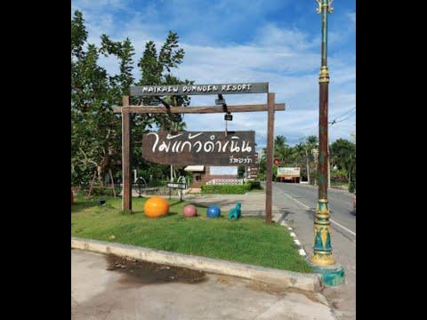 Maikaew Damnoen Resort (ไม้แก้วดำเนินรีสอร์ท)