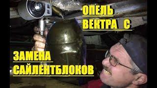 видео Замена сайлентблоков Опель