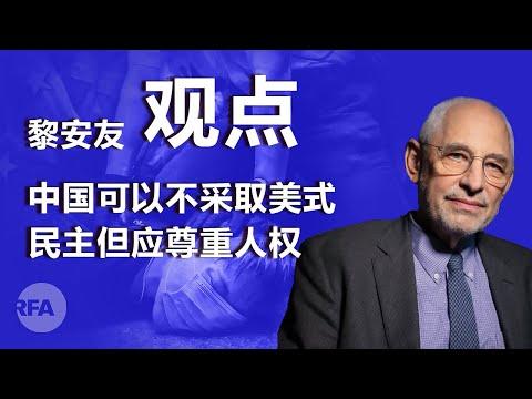 黎安友(下):中国可以不采取美式民主但应该尊重人权|观点