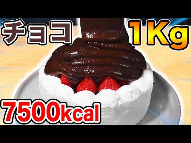 【バレンタイン】チョコ1Kgホールケーキにかけてみたらヤバすぎたwwww