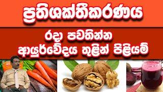 ප්රතිශක්තීකරණය රදා පවතින්න නම් ආයුර්වේදය තුළින් පිළියම්   Piyum Vila   03-02-2020   Siyatha TV Thumbnail