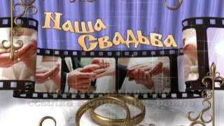 НАЧАЛЬНАЯ ЗАСТАВКА ДЛЯ СВАДЬБЫ футаж бесплатно 2018 footage free download HD THE BEGINNING WEDDING