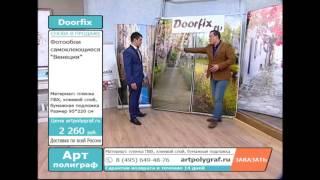 Самоклеющиеся фотообои Doorfix [6](Doorfix — самоклеющиеся фотообои для декорирования гладких поверхностей. Материал — виниловая пленка на..., 2016-03-04T08:13:58.000Z)