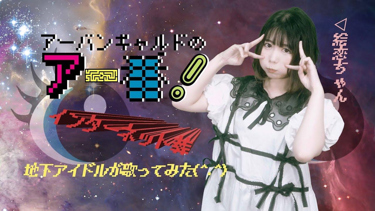 「インターネット葬」絵恋ちゃんが歌ってみた!