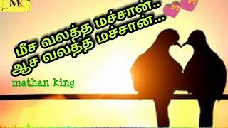 Meesa vazhatha machan::மீச வலத்த மச்சான் ஆச வலத்து வச்சான் love melody  songg...