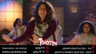 مسرحية  تمورو - Tomorrow Play