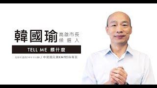 港都如瑜得水 史上最強總經理 大來賓:高雄市長候選人 韓國瑜