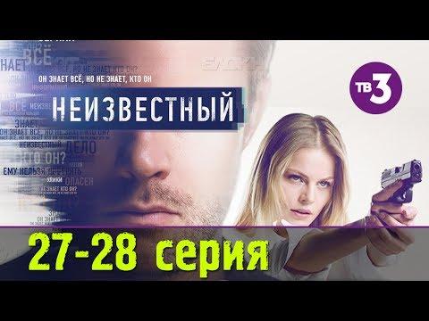 Русский сериал неизвестный 2017 смотреть онлайн