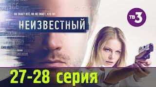 Неизвестный 27-28 серия   Русский детективный сериал 2017 #анонс Наше кино