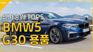 BMW 5시리즈 G30 자동차 용품 추천 인기 제품 상…