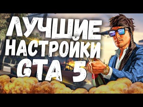 ОПТИМАЛЬНЫЕ НАСТРОЙКИ ГРАФИКИ ДЛЯ GTA 5 И GTA 5 ONLINE 2020!