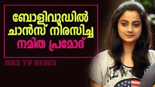 ബോളിവുഡിൽ ചാൻസ് നിരസിച്ച നമിത പ്രമോദ്  | Namitha Pramod Hot News