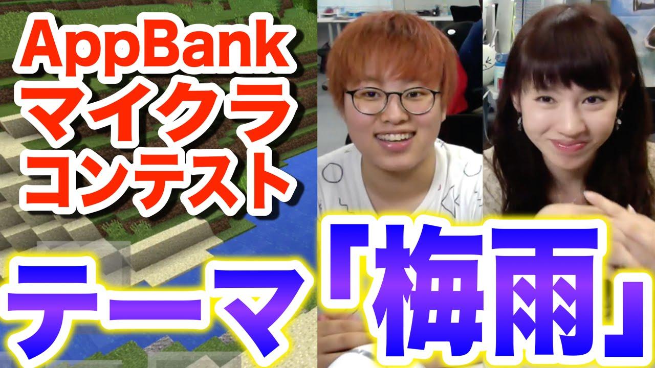 ※終了しました 第3回AppBankマイクラコンテスト開催!!【7/20〆切】