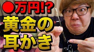 【お値段◯万円!?】ガチの金で出来た耳かき買ってみたwww