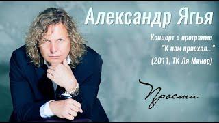 Александр Ягья - Прости