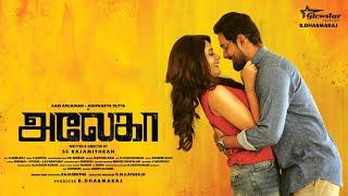 Aleka Official Trailer | Aari Arujunan | Aishwarya Dutta | Rajamithran | C. Sathya | B.Dharmaraj