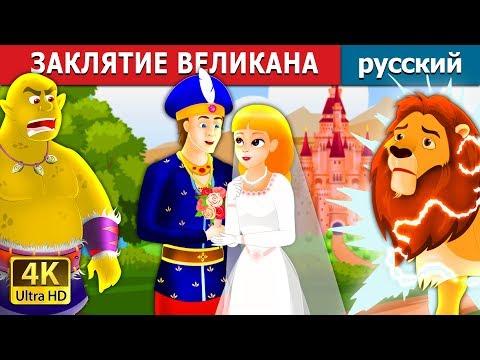 ЗАКЛЯТИЕ ВЕЛИКАНА | The Giant's Spell Story In Russian | сказки на ночь | русский сказки
