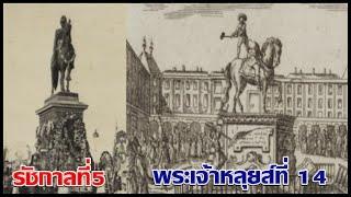ความเเตกต่างระหว่างพระบรมรูปทรงม้าของร.5 กับ พระบรมรูปทรงม้าพระเจ้าหลุยส์ที่ 14