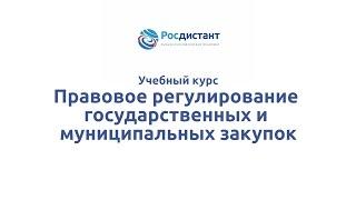 """Вводная видеолекция к курсу """"Правовое регулирование государственных и муниципальных закупок"""""""