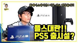 플스4 할인 & 플레이스테이션5 출시일 | ps…