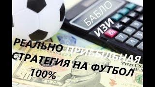 ШОК!!Лучшая Стратегия на футбол!!РЕАЛьно прибыльная стратегия!!!БАБЛО ИЗИ!!БУК В ШОКЕ