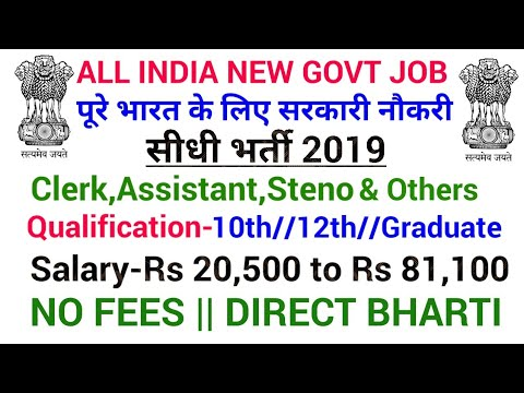Clerk Assistant Recruitment 201910th12th Graduate PG Apply Sarkari Jobs