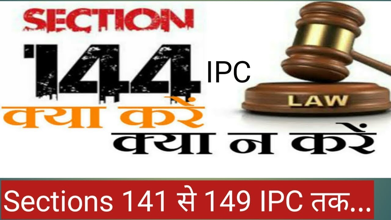 section 149 ipc