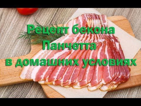 Как сделать бекон из свинины