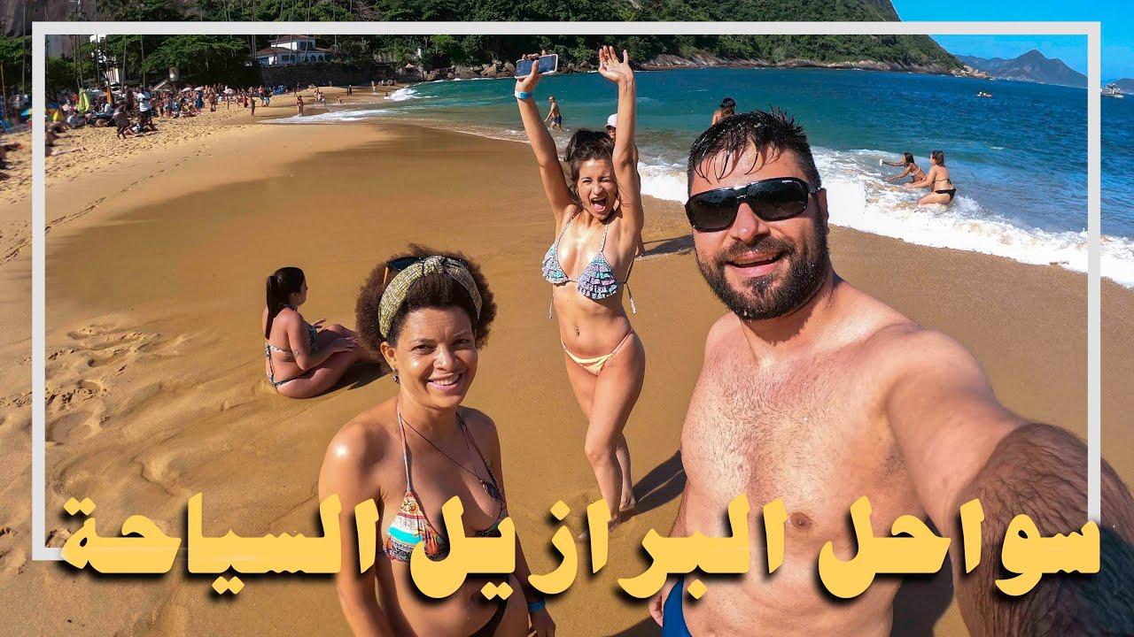 اجمل شاطئ بالعالم ريو دي جانيرو السياحة في البرازيل