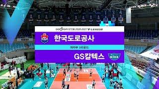 [V리그] 한국도로공사 vs GS칼텍스 하이라이트 (0…